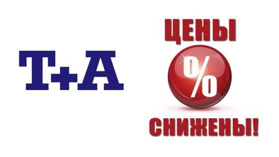 с 1 ноября мы понизили розничную стоимость на всю продукцию немецкого производителя Т+А