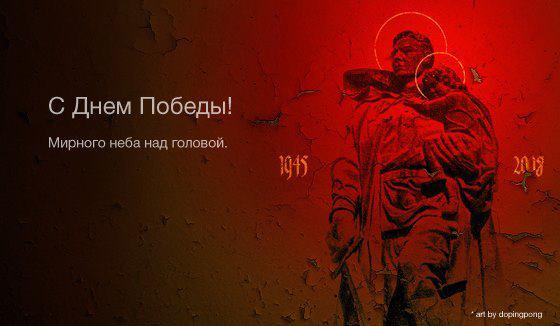 Поздравляем с наступающим Днем Победы! Вечная память героям и участникам тех страшных событий